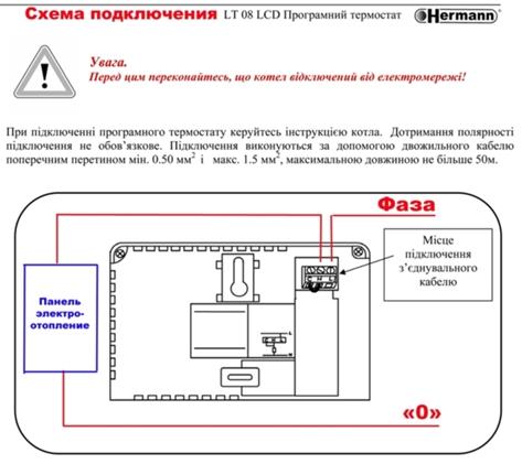 Lt08 Программатор Недельный